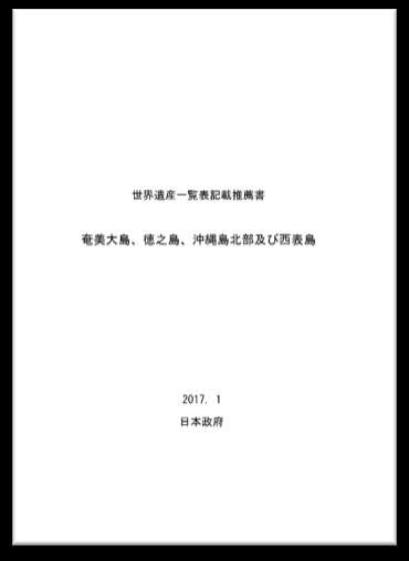 世界遺産一覧表記載推薦書 奄美大島、徳之島、沖縄島北部及び西表島